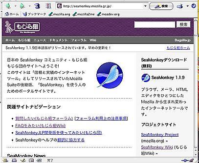 Seamonkeyのスクリーンショット