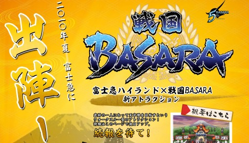 Basara_5_3